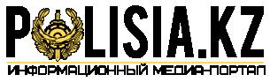 Ақпараттық медиа-портал POLISIA.KZ